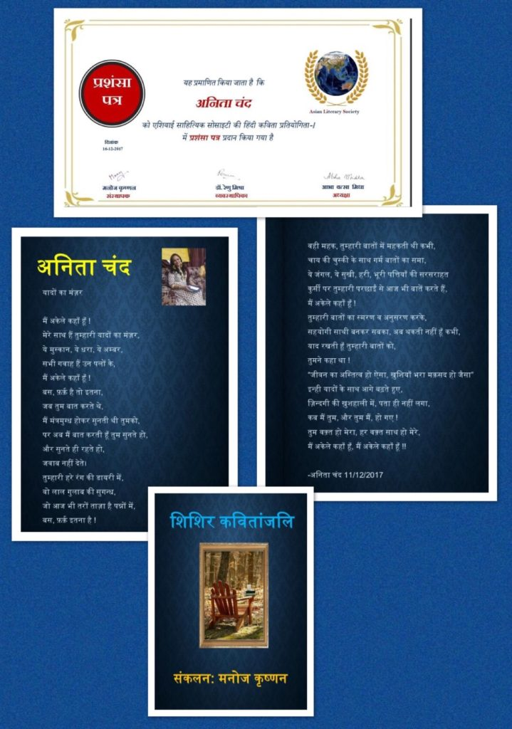 प्रशंसा पत्र - certificate of appreciation - Anita Chand